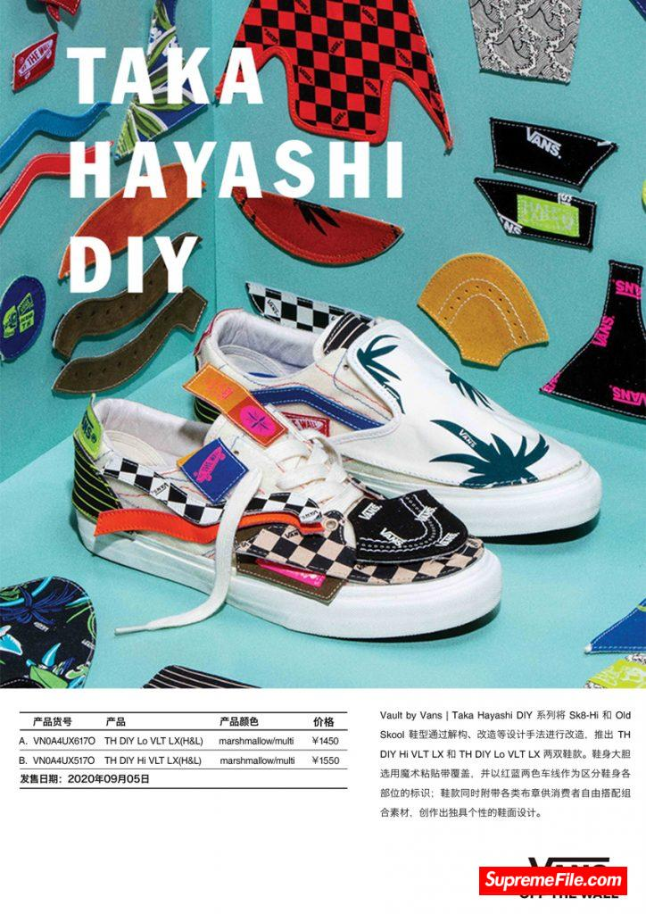 Taka Hayashi x Vans DIY 系列即将发售