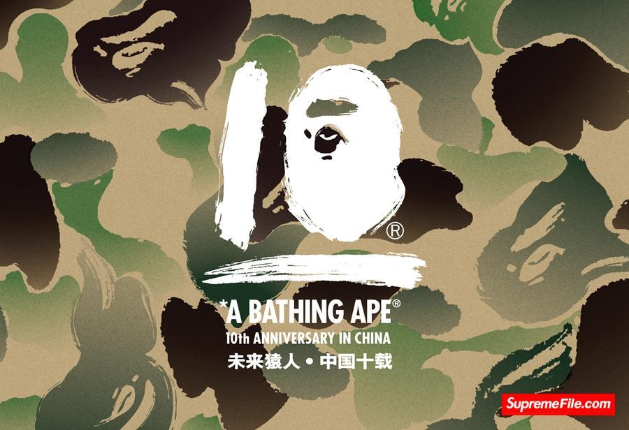BAPE® 入驻中国内地十周年推出限定系列